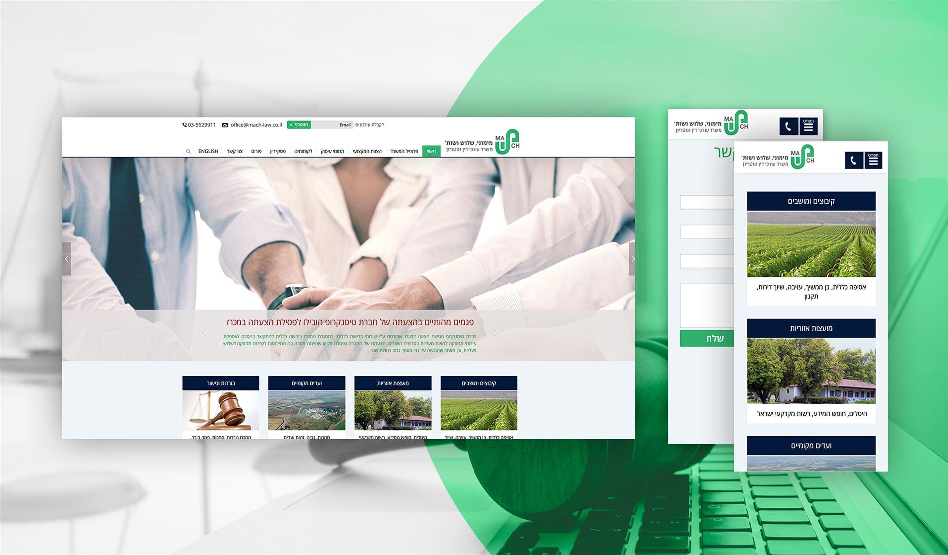 בניית אתר אינטרנט למשרד עורכי דין מימוני-שלוש ושות'