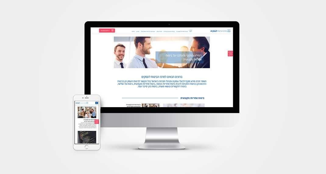 בניית אתר לסוכנות ביטוח - מרכז הביטוח לעסקים