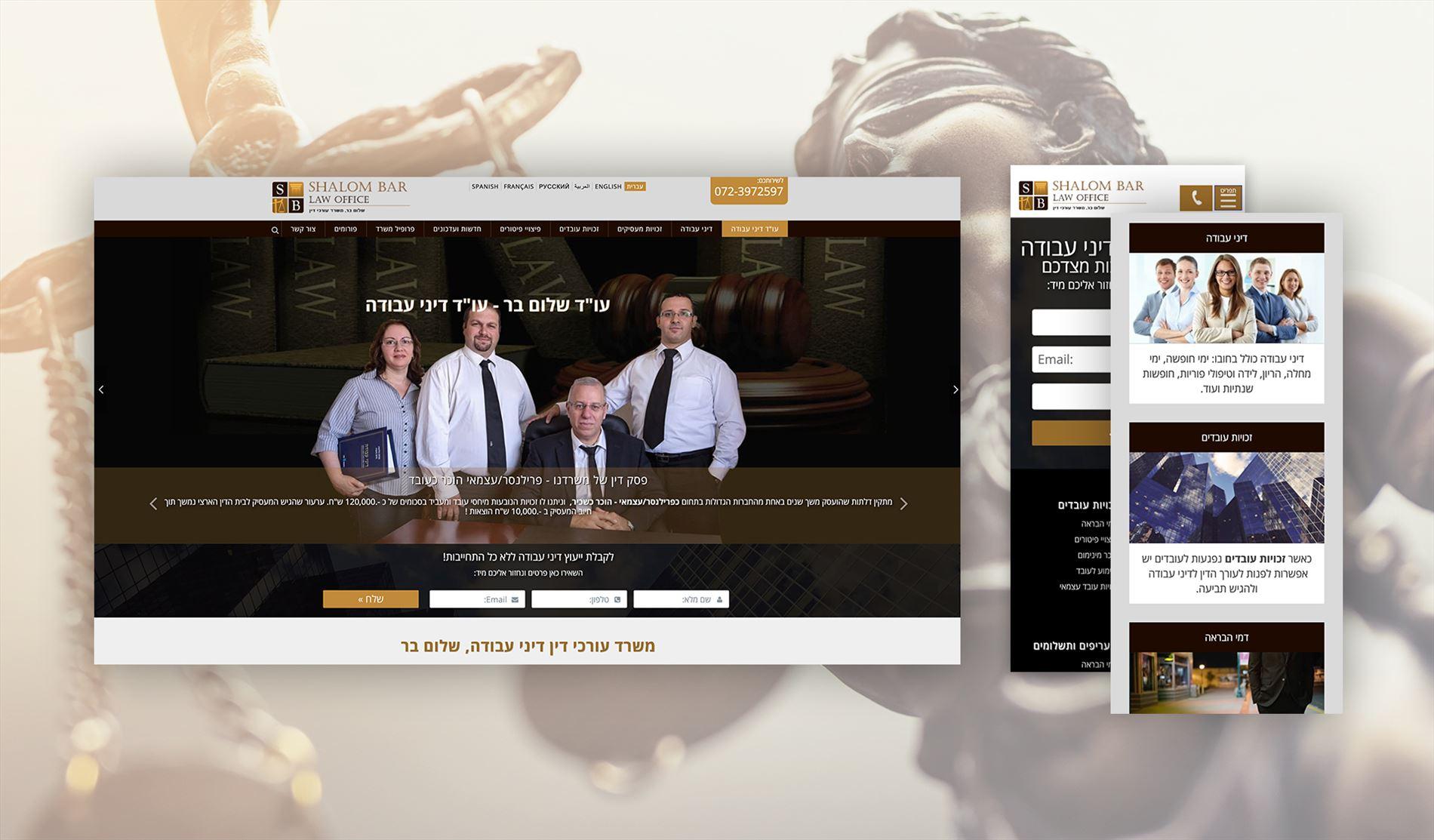 בניית אתר אינטרנט למשרד עורכי הדין שלום בר