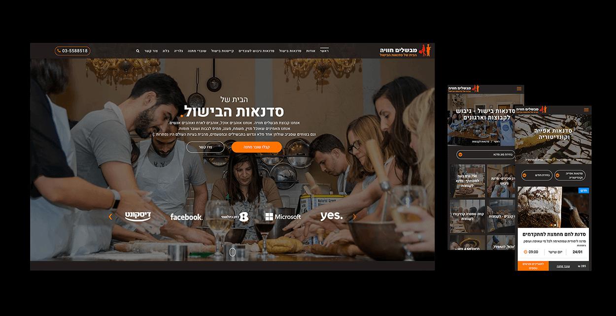 בניית אתר קניות ייחודי למבשלים חוויה