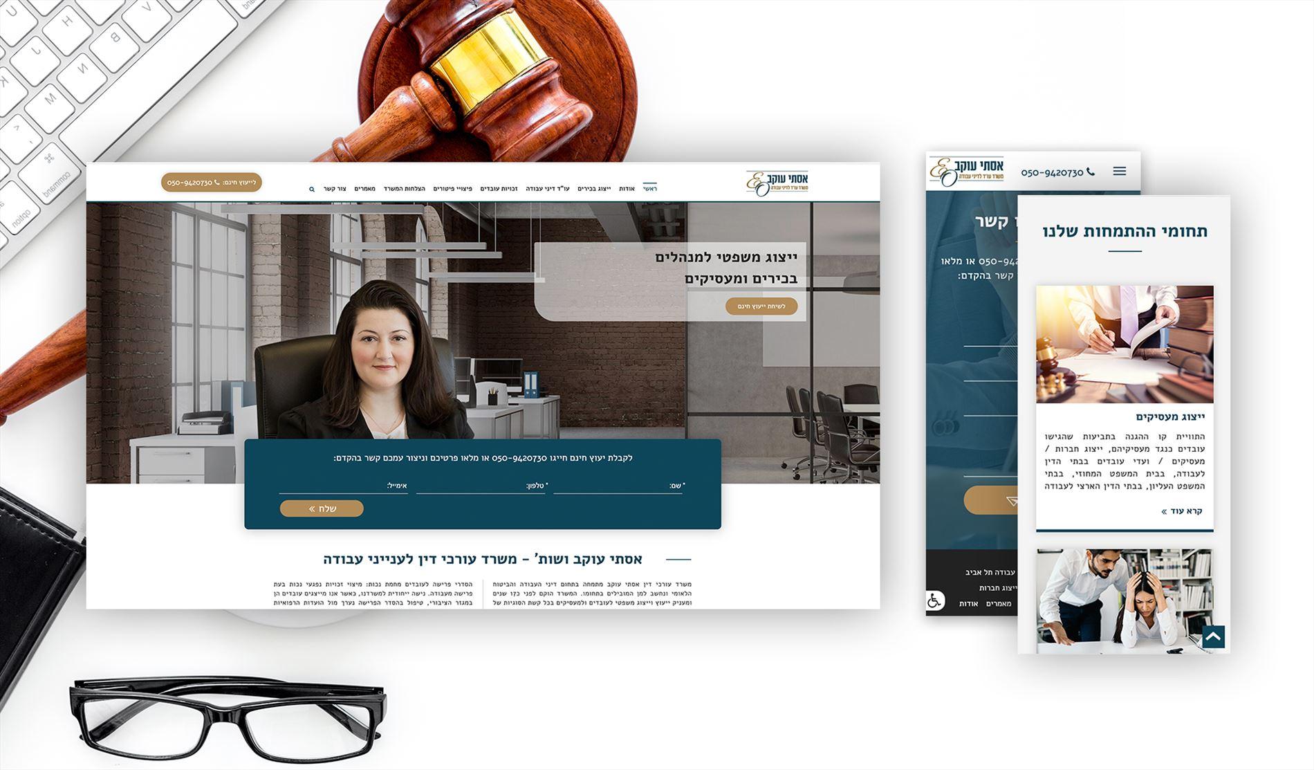 בניית אתר אינטרנט לעורכת הדין אסתי עוקב