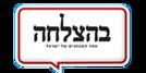 בניית אתר ל- אתר בהצלחה. אתר המבחנים של ישראל