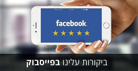 פולפאוור בניית אתרים - ביקורות בפייסבוק