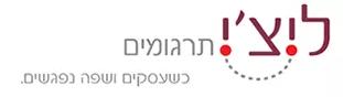 בניית אתר ל- ליצ'י תרגומים