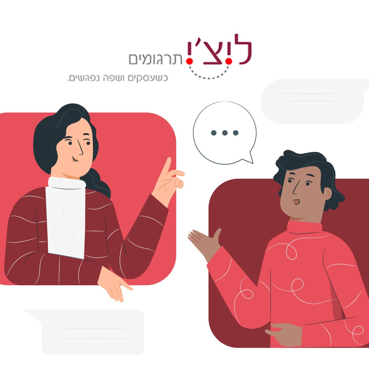 ליצ'י תרגומים