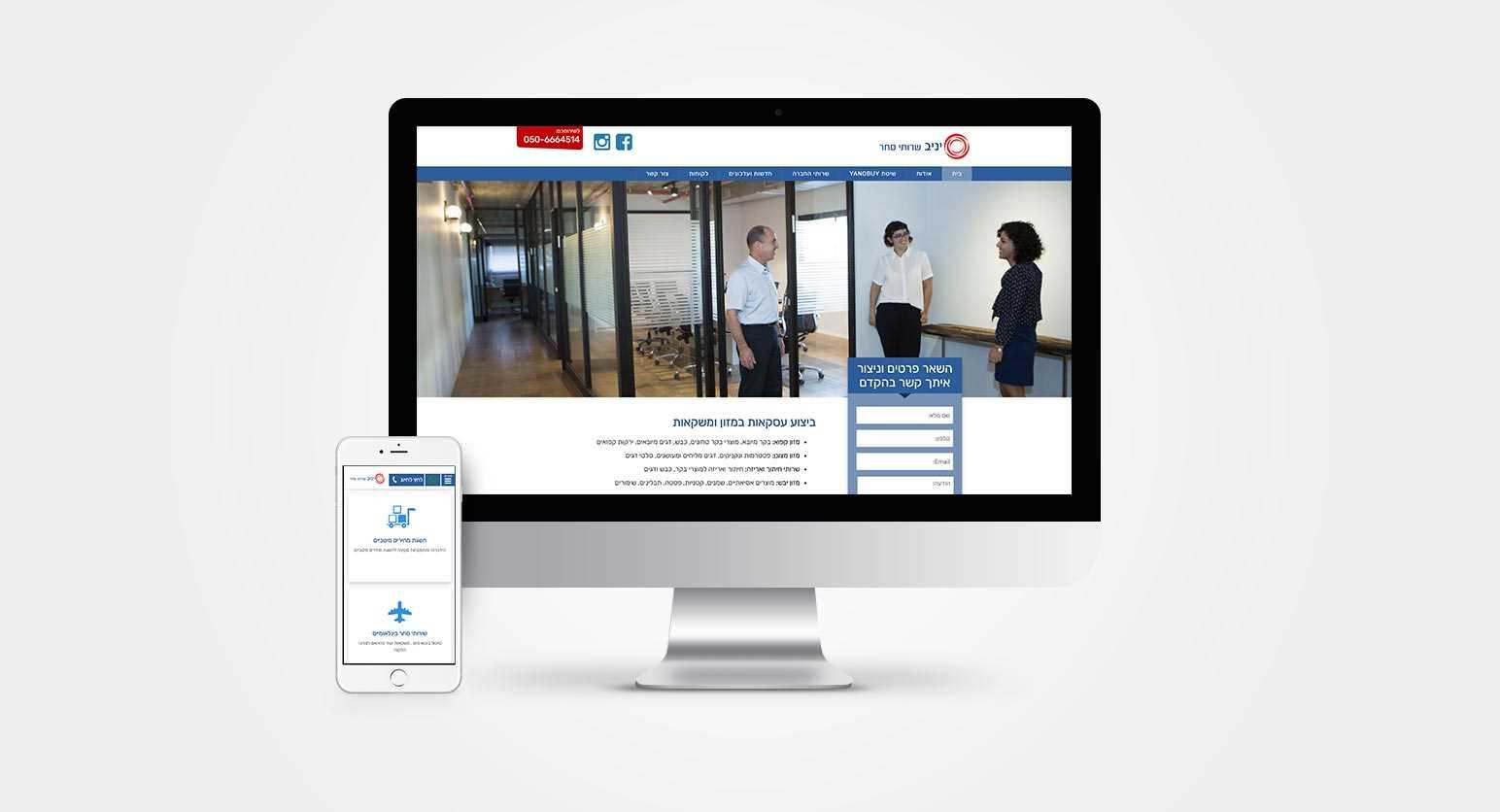 בניית אתר תדמית לשירותי סחר