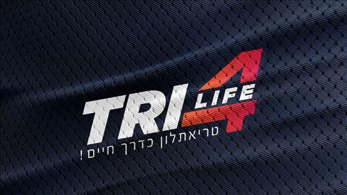 מיתוג קבוצת טריאתלון Tri4Life