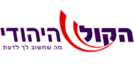 בניית אתר ל - פורטל הקול היהודי  עיצוב UI/UX ופיתוח פורטל מתקדם לקול היהודי