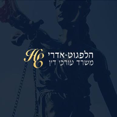 הלפגוט - אדרי משרד עורכי דין