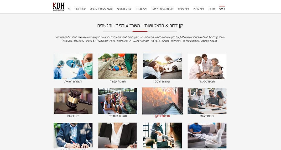 Kdh-Law - בניית אתר ריספונסיבי