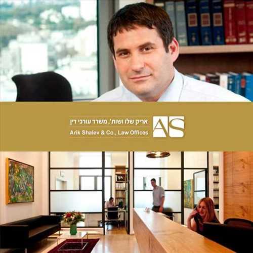 Law Shalev