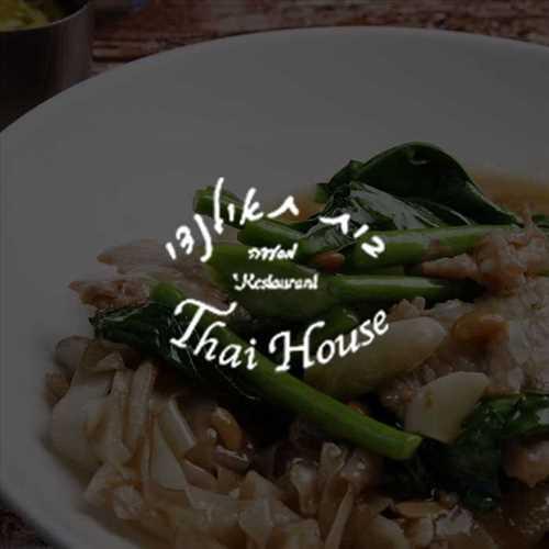 מסעדת בית תאילנדי