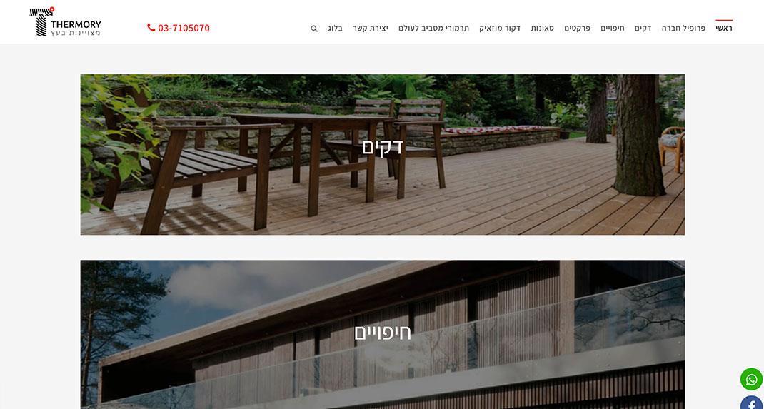 בניית אתר אינטרנט לחברת תרמורי ישראל